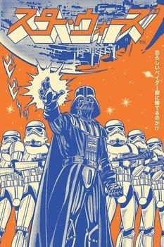 plakat STAR WARS - VADER INTERNATIONAL